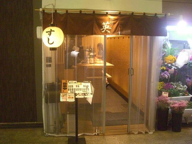 英 立ち食い寿司 (京都・錦市場): 魚介類食べるの大好き