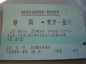 20100207_007