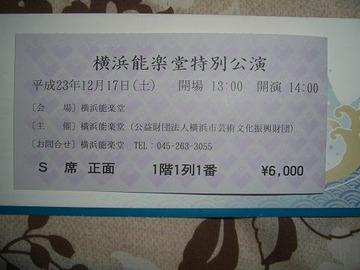 20111217_002