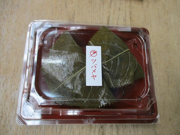Sakuramoti2
